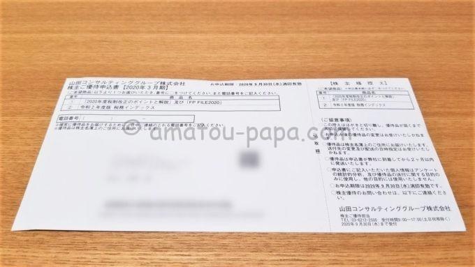 山田コンサルティンググループ株式会社の株主優待申込書