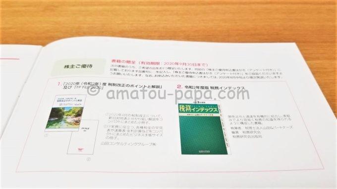 山田コンサルティンググループ株式会社の株主優待品(自社出版物)