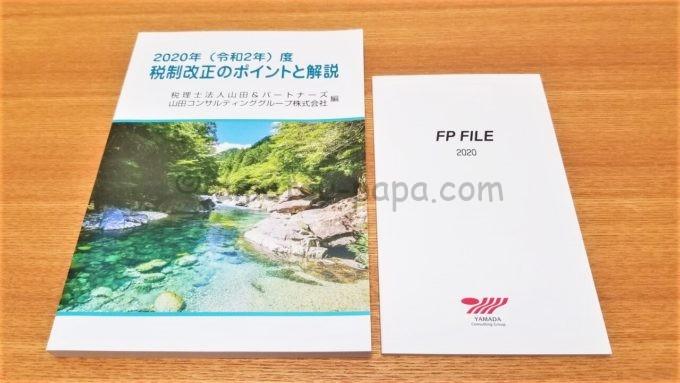 山田コンサルティンググループ株式会社の株主優待品(本)