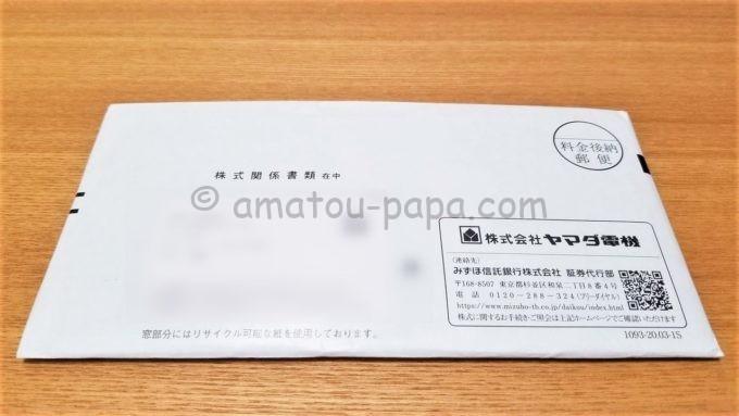 株式会社ヤマダ電機から届いた株主優待品が入っている封筒
