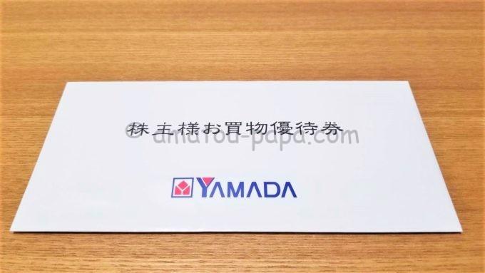 株式会社ヤマダ電機の株主お買物優待券が入っている封筒