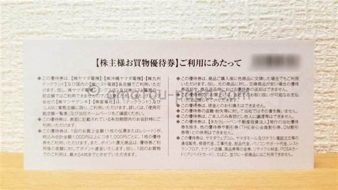 株式会社ヤマダ電機の株主お買物優待券の裏面