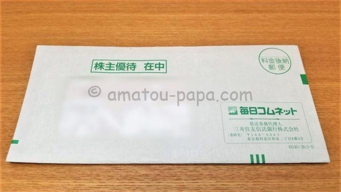 株式会社毎日コムネットから株主優待が届いた時の封筒