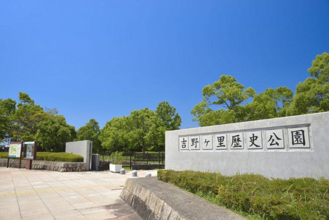吉野ヶ里歴史公園の入り口
