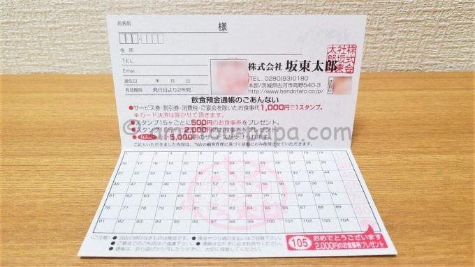 ばんどう太郎の坂東太郎グループ飲食預金通帳(スタンプカード)