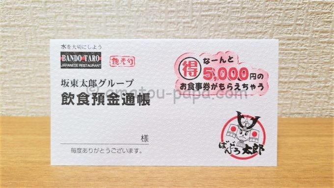 ばんどう太郎の坂東太郎グループ飲食預金通帳(スタンプカード)のカバー
