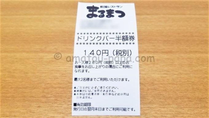 和風レストラン「まるまつ」のドリンクバー半額券