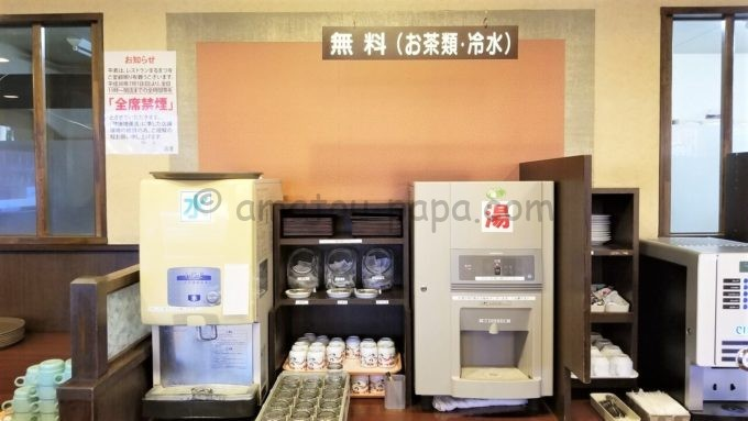 和風レストラン「まるまつ」のお茶無料