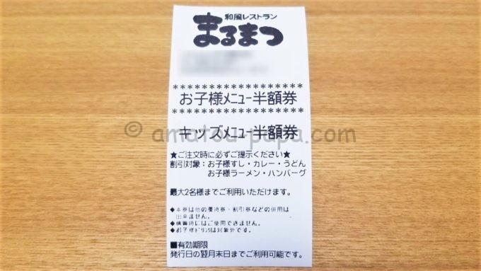 和風レストラン「まるまつ」のお子様メニュー半額券(キッズメニュー半額券)
