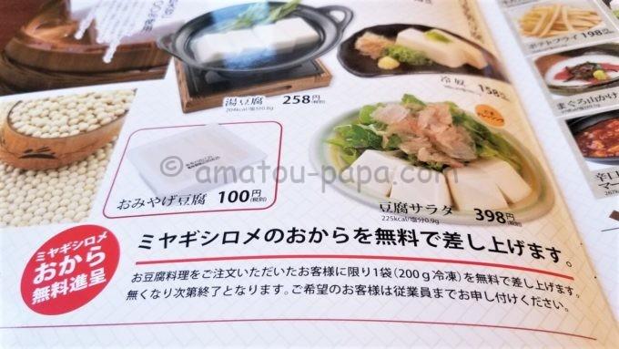 和風レストラン「まるまつ」のおから無料プレゼント案内