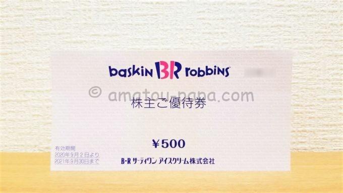 B-R サーティワン アイスクリーム株式会社の株主優待券