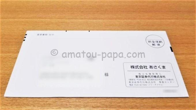 株式会社あさくまの議決権行使でもらった株主御食事券が届いた時の封筒