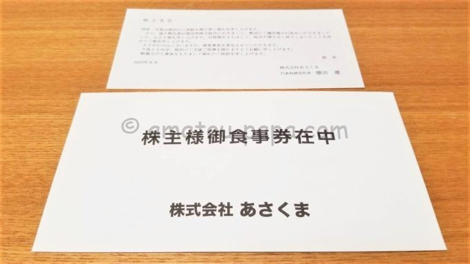 株式会社あさくまの議決権行使でもらった株主御食事券が入っている封筒
