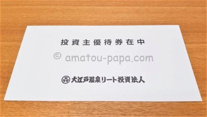 大江戸温泉リート投資法人の株主優待の投資主優待券が入っている封筒