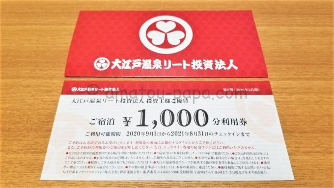 大江戸温泉リート投資法人の株主優待の投資主優待券
