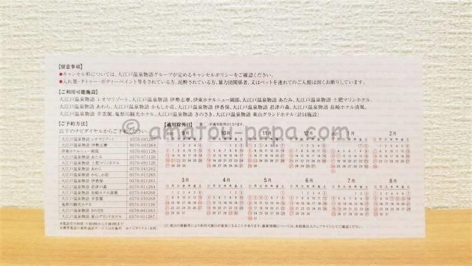 大江戸温泉リート投資法人の株主優待の投資主優待券の裏面