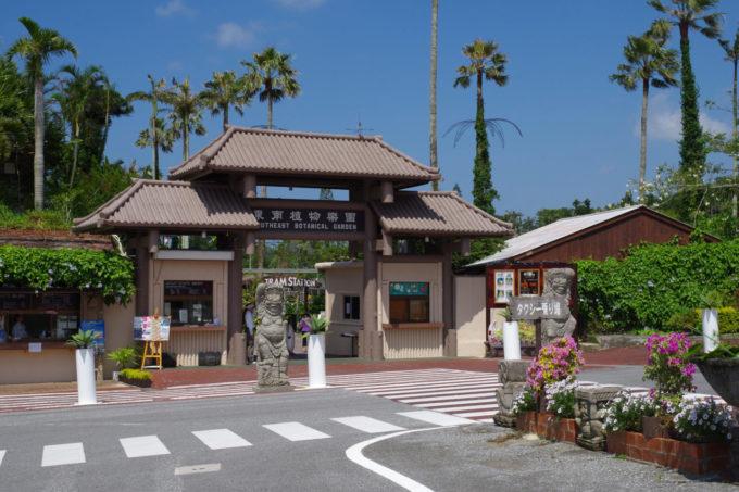 東南植物楽園の入り口