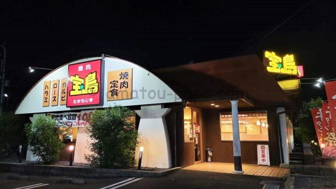 焼肉 宝島の入り口