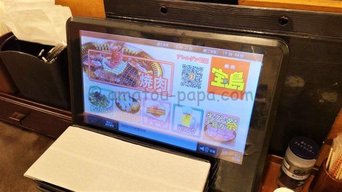 焼肉 宝島の注文タッチパネル