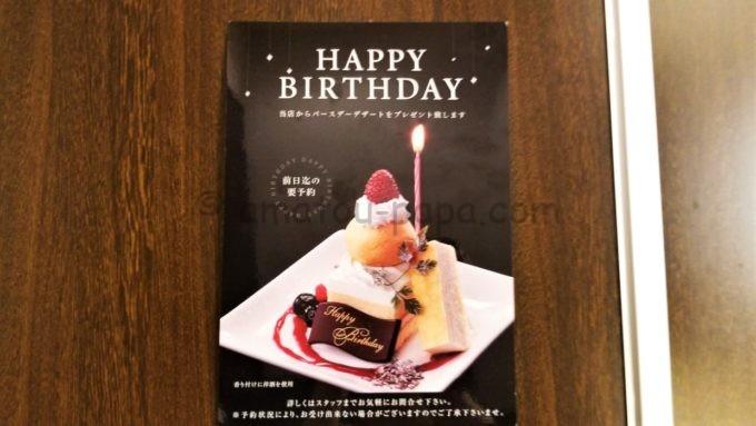 和豚もちぶたしゃぶしゃぶ きんのぶたの誕生日特典