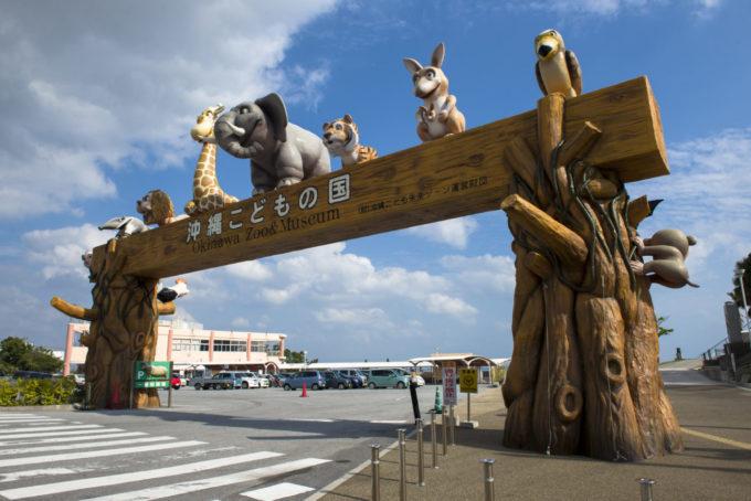 沖縄こどもの国 ズージアム(Zoo&MUSEUM)
