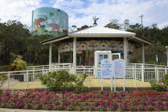 沖縄こどもの国のメリーゴーランド