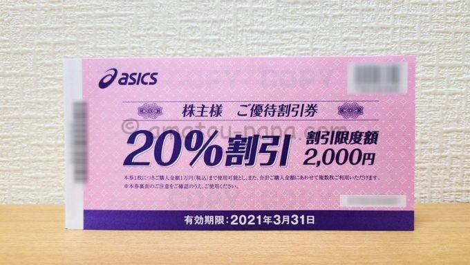 株式会社アシックスの株主優待券(20%割引)