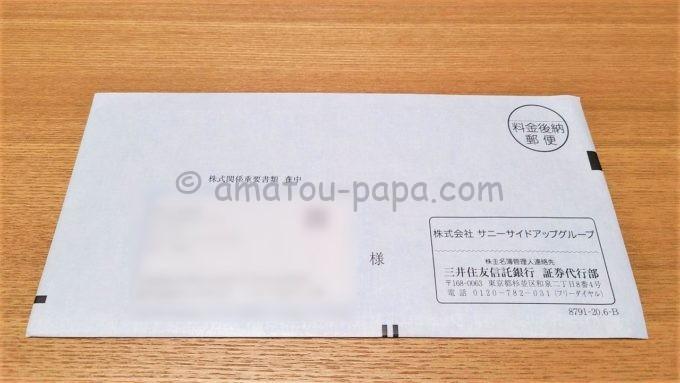 株式会社サニーサイドアップグループから株主優待券が届いた時の封筒