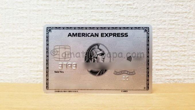 アメックス・プラチナ・カード(ACカード)