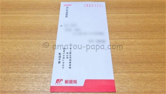 アメックス・プラチナ・カード(ACカード)の本人限定受取郵便物(特定事項伝達型)