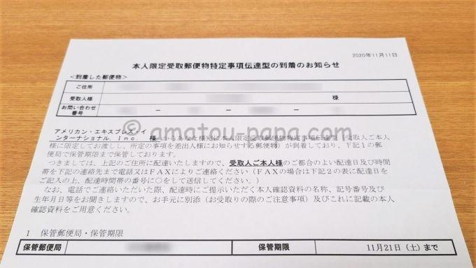 アメックス・プラチナ・カード(ACカード)の本人限定受取郵便物(特定事項伝達型)の内容