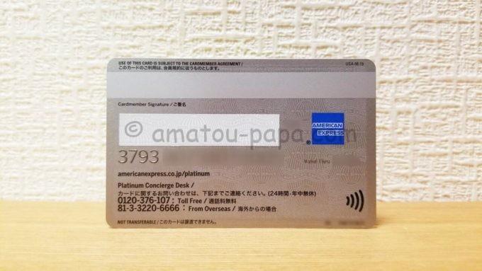 アメックス・プラチナ・カード(メタルカード)の裏面