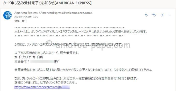 アメックス・プラチナのカード申し込み受付完了のお知らせメール