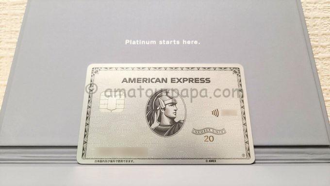 アメックス・プラチナ・カード(メタルカード)