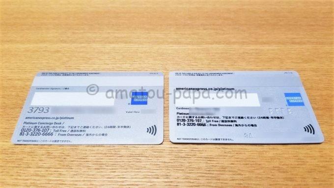 アメックス・プラチナ・カードのメタルカードとACカードの裏面