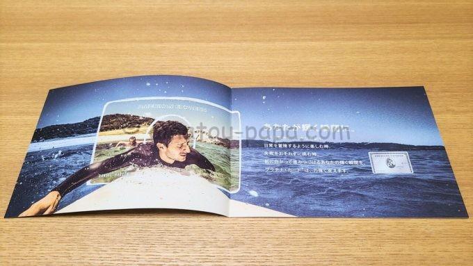 アメックス・プラチナ・カードの冊子