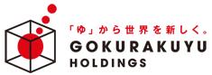 株式会社極楽湯ホールディングスのロゴ