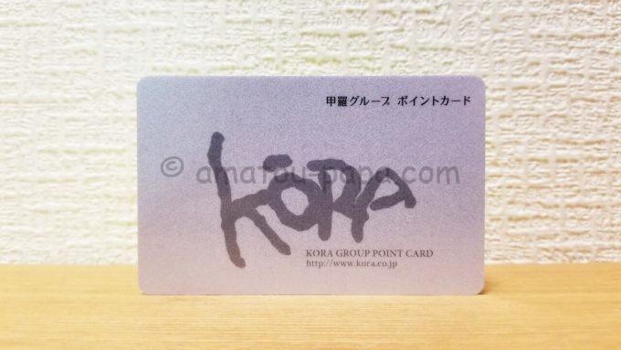 甲羅グループポイントカード