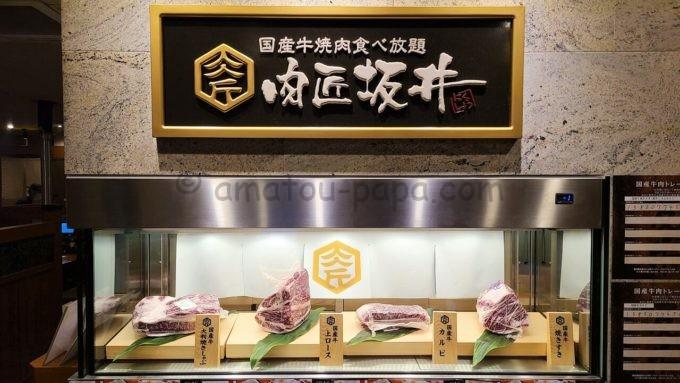 肉匠坂井の肉
