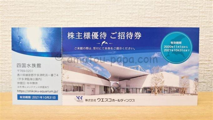 株式会社ウエスコホールディングスの株主優待券(四国水族館の招待券)