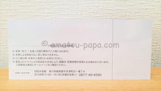 株式会社ウエスコホールディングスの株主優待券(四国水族館の招待券)の裏面