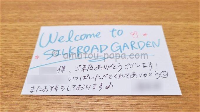 シルクロードガーデンのメッセージカード