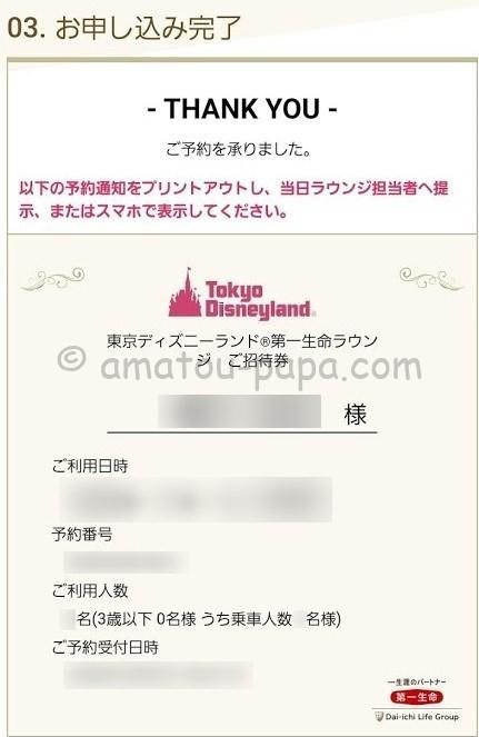 東京ディズニーランドの第一生命ラウンジの予約通知(ご招待券)