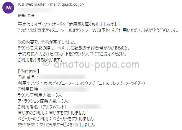 東京ディズニーシーのJCBラウンジの予約完了メール