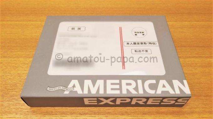 アメックス・プラチナ・カード(メタルカード)が届いた時の箱