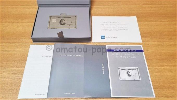 アメックス・プラチナ・カード(メタルカード)と書類一式