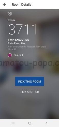 ヒルトン・アプリの部屋提案