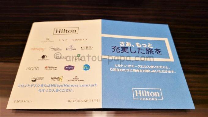 ヒルトン東京のヒルトン・オナーズ会員の解説