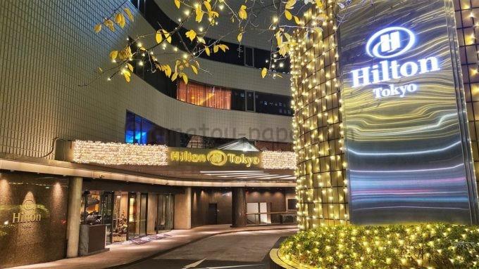 ヒルトン東京のライトアップ