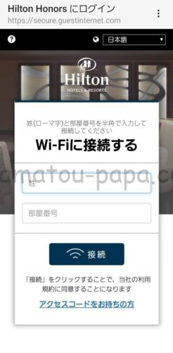 ヒルトンのWi-Fi